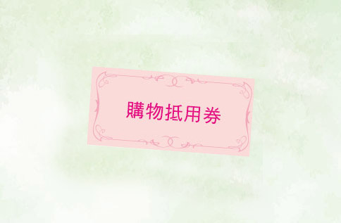 10F 時尚生活x11F家飾寢俱館 生日慶三重送