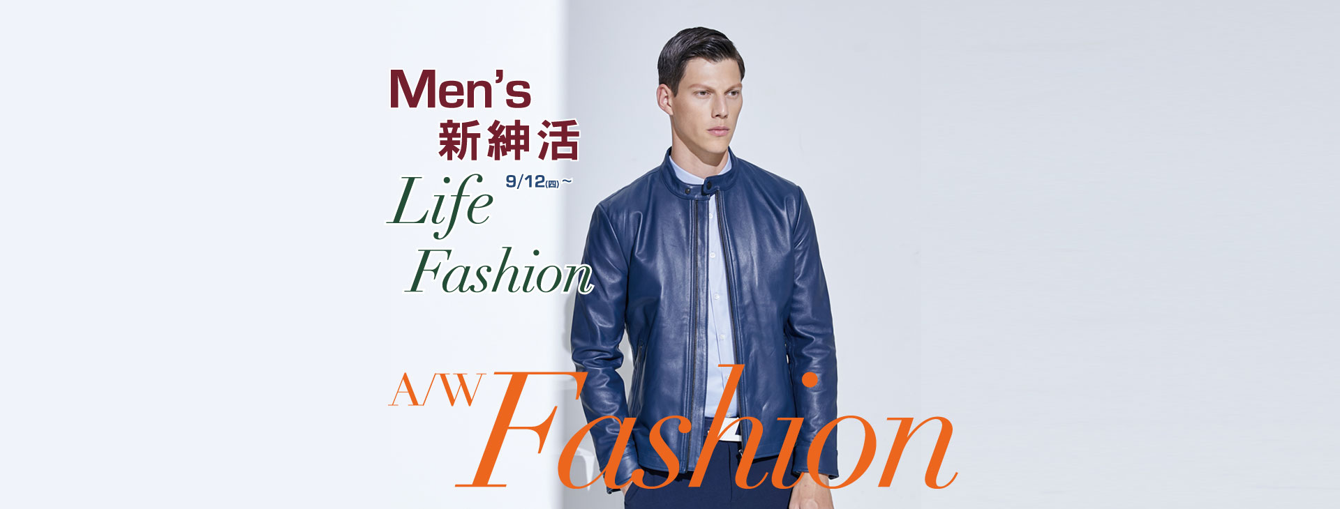 Men's 新紳活 Life Fashion