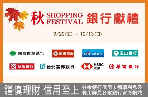 秋 SHOPPING FESTIVAL 銀行獻禮