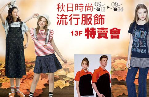 秋日時尚流行服飾特賣會