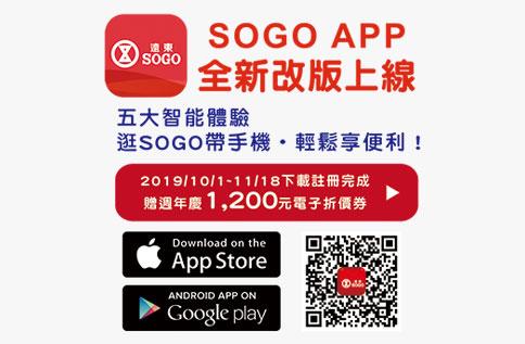 SOGO APP全新改版上線