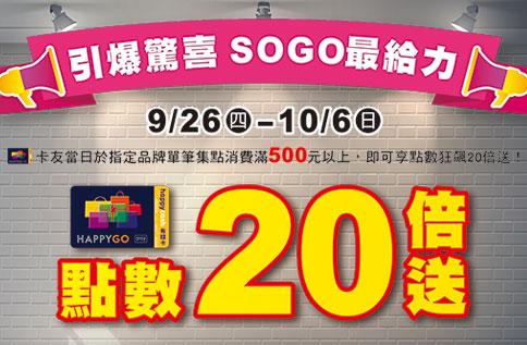 引爆驚喜 SOGO最給力 HPG卡點數20倍大放送