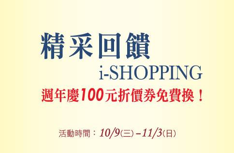 精采回饋 i-SHOPPING  週年慶100元折價券免費換!