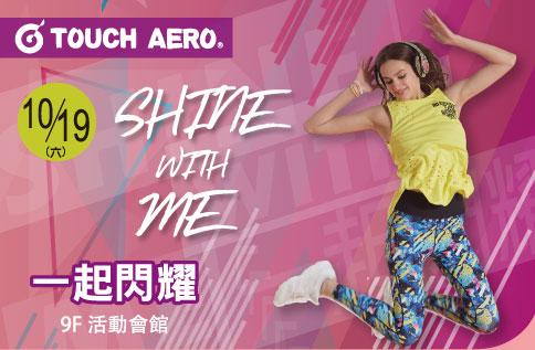 TOUCH AERO  shine With Me一起閃耀
