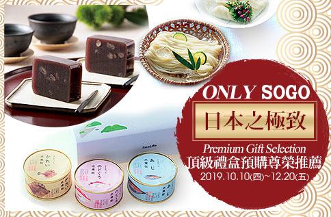 日本頂級禮盒預購