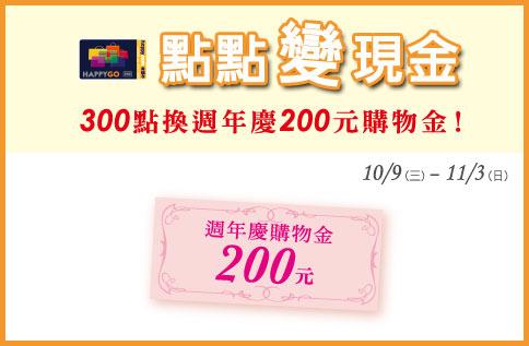 點點變現金 300點換200元週年慶購物金