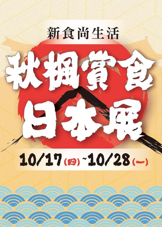秋楓賞食日本展