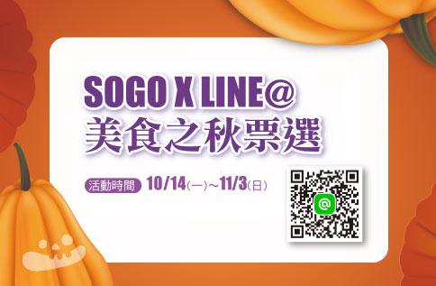 SOGO X LINE@美食之秋票選