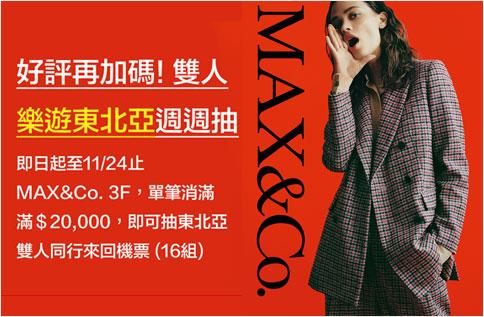 3F MAX&Co.好評再加碼!雙人樂遊東北亞 機票週週抽