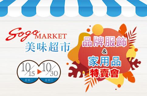 SOGOMARKET 美味超市 & 品牌服飾、家用品特賣會