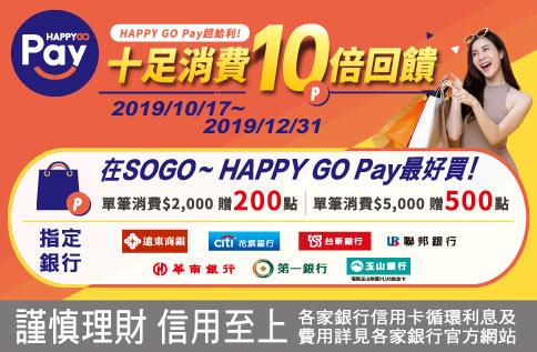HAPPY GO Pay 超給利 十足消費 十倍回饋