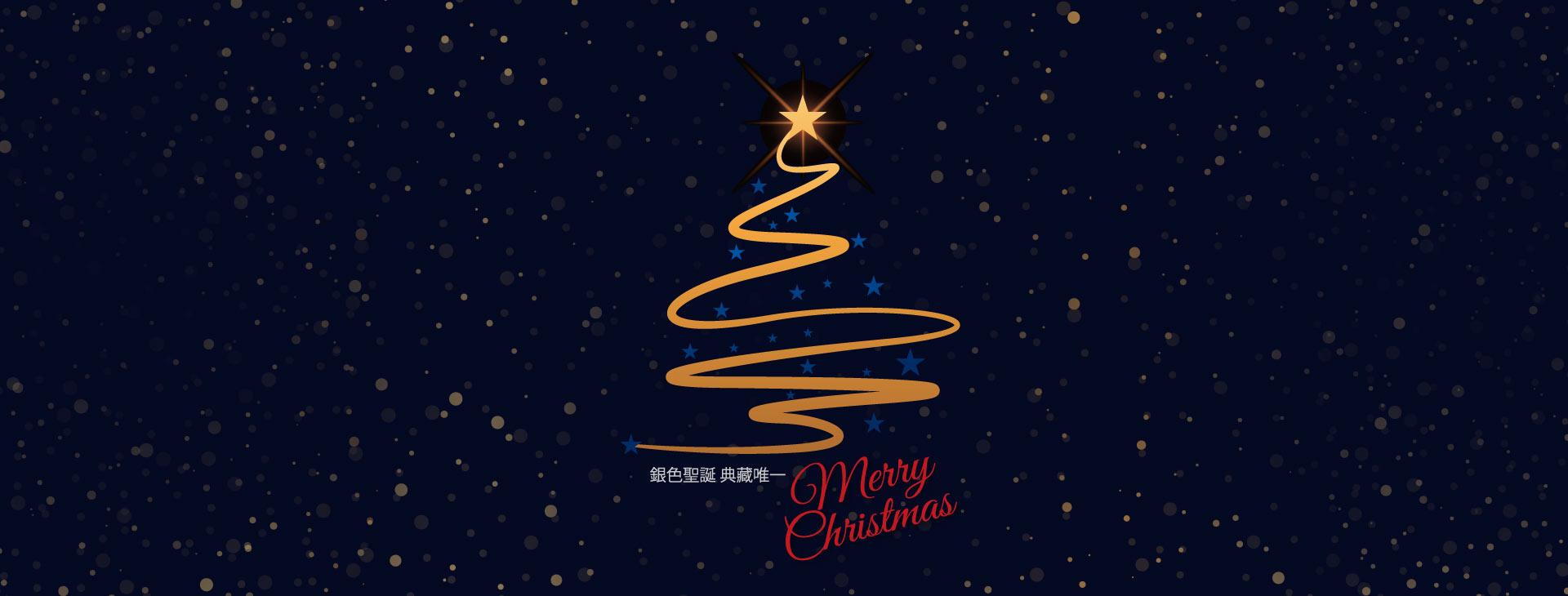 Merry Christmas銀色聖誕 典藏唯一