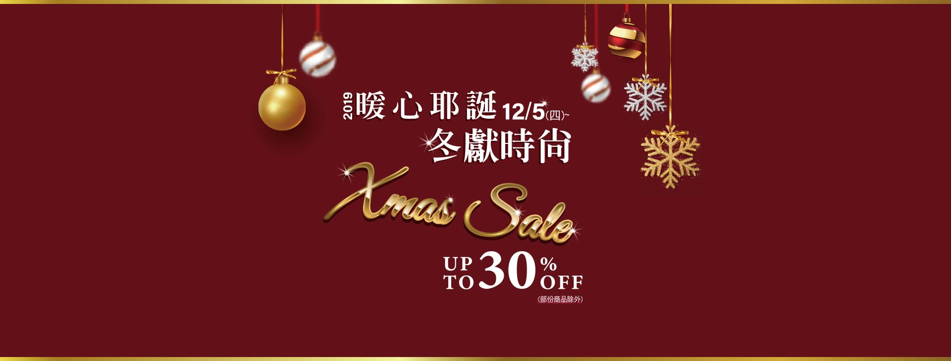 2019暖心耶誕 冬獻時尚 Xmas Sale up to 30% off
