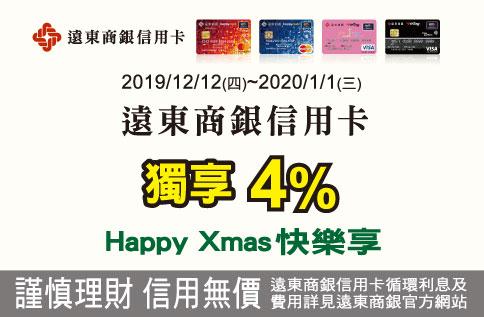 遠東商銀 Happy Xmas 快樂享4%