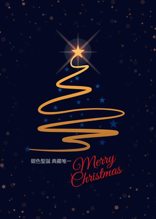 銀色聖誕 典藏唯一 merry christmas