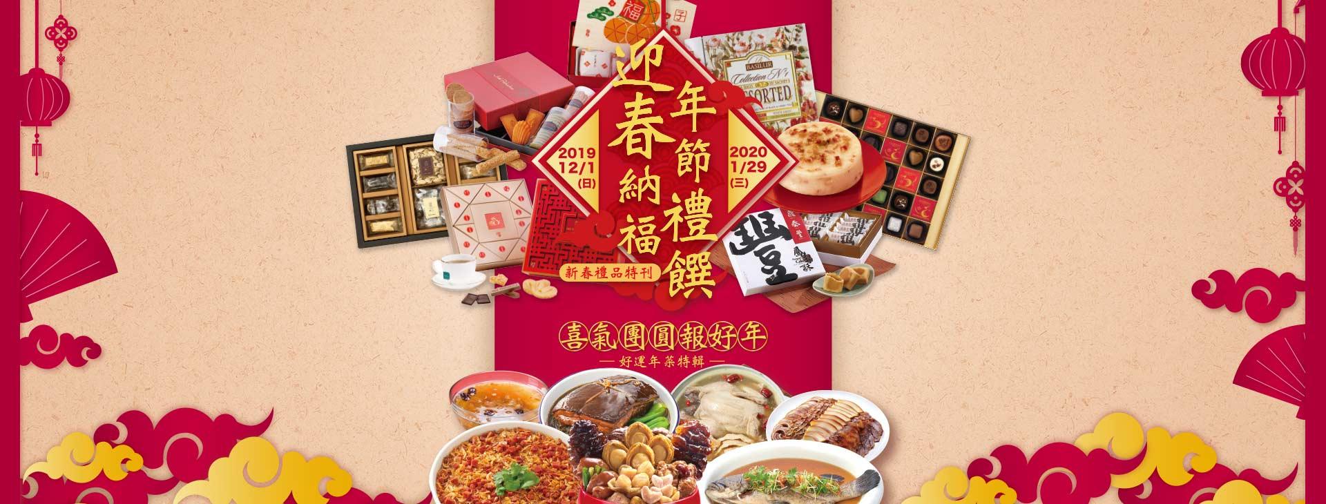 【迎春納福 年節禮饌】新春禮品特刊&好運年菜特輯