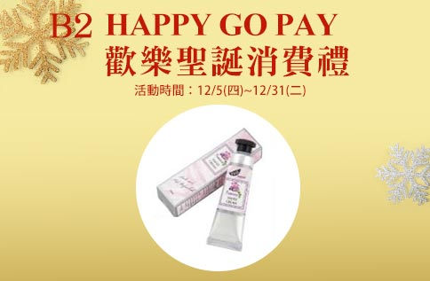B2 HAPPY GO PAY歡樂聖誕消費禮