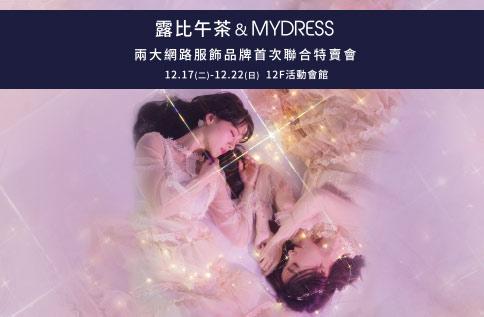 【露比午茶x MYDRESS網路女裝特賣】  (同場加映)流行雜貨市集