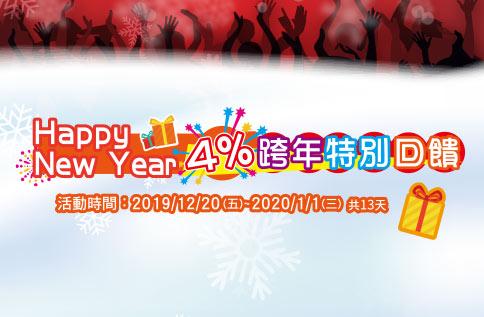 Happy New Year 4%跨年特別回饋