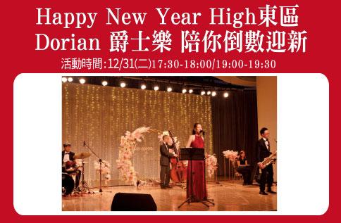 Happy New Year Eve  Dorian 爵士樂 陪你倒數迎新