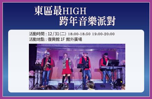 東區最HIGH跨年音樂派對