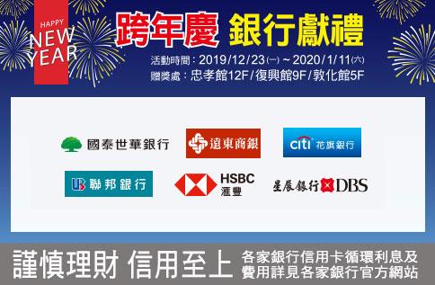 HAPPY NEW YEAR跨年慶 銀行獻禮