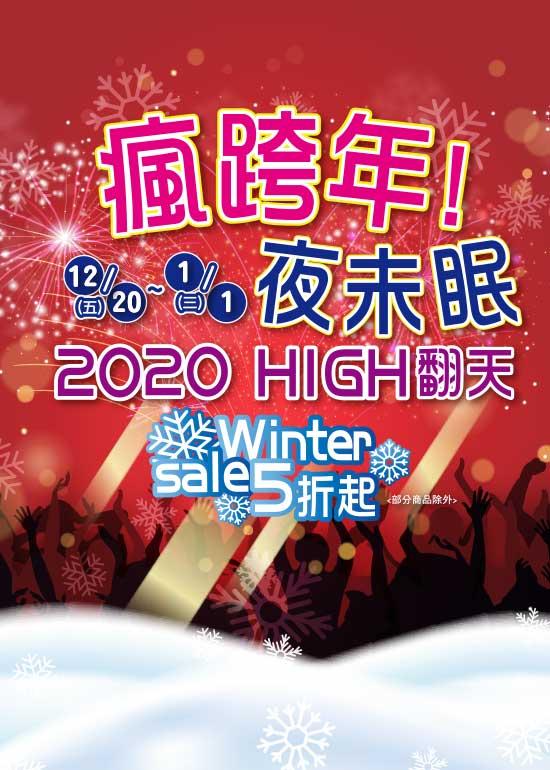 瘋跨年!夜未眠 2020 HIGH翻天 Winter Sale 5折起