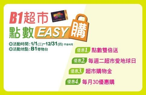 B1超市點數EASY購