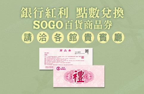 2020年度銀行紅利點數兌換SOGO百貨商品券