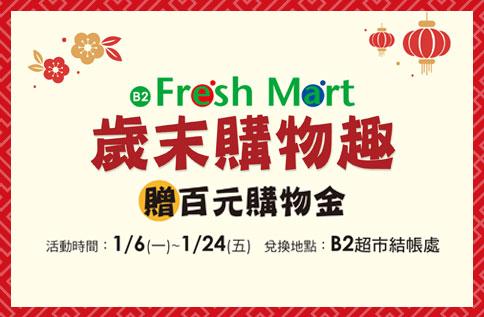 B2 Fresh Mart歲末購物趣~贈百元購物金