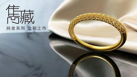 Just gold【雋藏 古法黃金系列】新上市