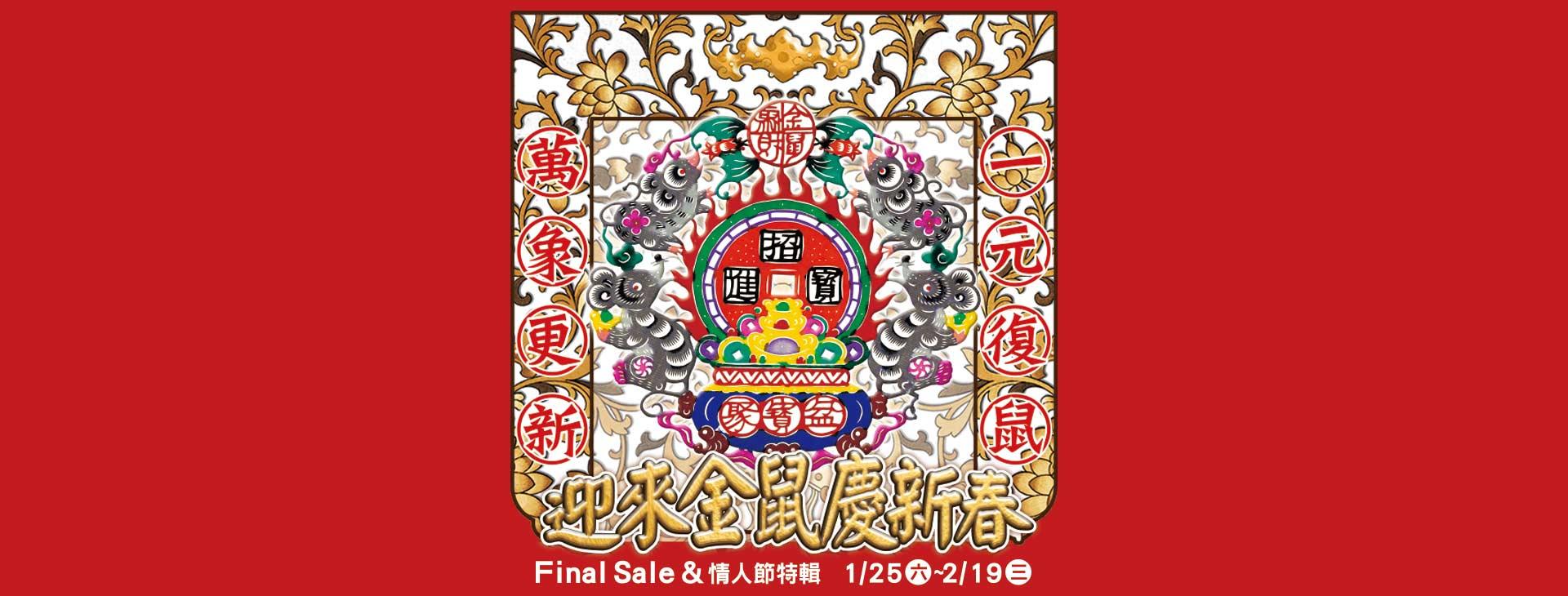 Final Sale & 情人節特輯
