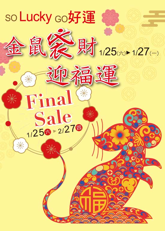 SO Lucky GO好運 金鼠袋財迎福運 Final Sale