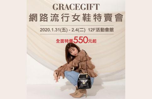 【忠孝12F】 GRACEGIFT網路流行女鞋特賣會  全面特價550元起