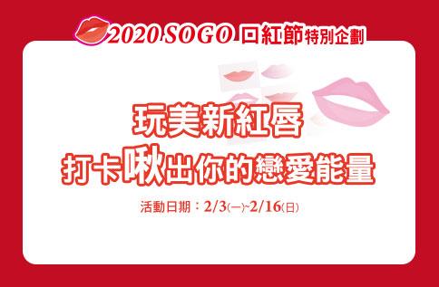 【2020 SOGO 口紅節特別企劃】玩美新紅唇 打卡啾出你的戀愛能量