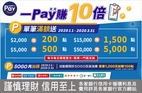 HAPPY GO Pay天天Pay 一Pay賺10倍
