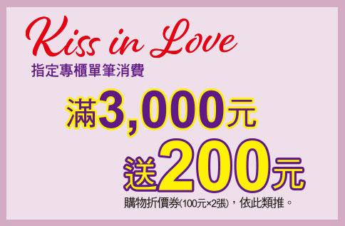 KISS IN LOVE 單筆3,000送200元折價券(100元X2張)