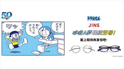 復興館5F JINS 【哆啦A夢】眼鏡登場 戴上期待與喜悅吧。