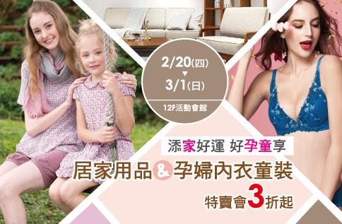 【忠孝12F】 添家好運 好孕同享 居家用品&孕婦內衣童裝特賣會3折起