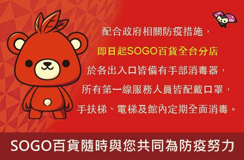 SOGO百貨與您共同為防疫努力