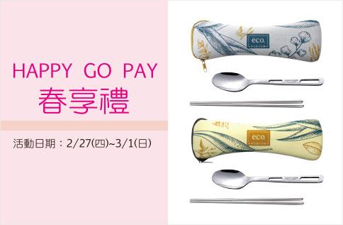 HAPPY GO PAY春享禮