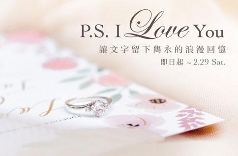 2F I-PRIMO P.S. I Love U?新竹巨城店讓文字留下雋永的浪漫回憶