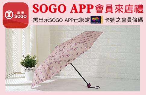 SNIDEL時尚輕巧折傘