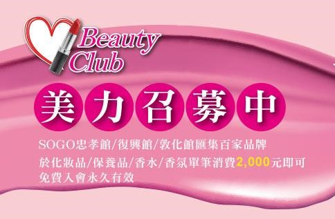 美力召募中 Beauty Club