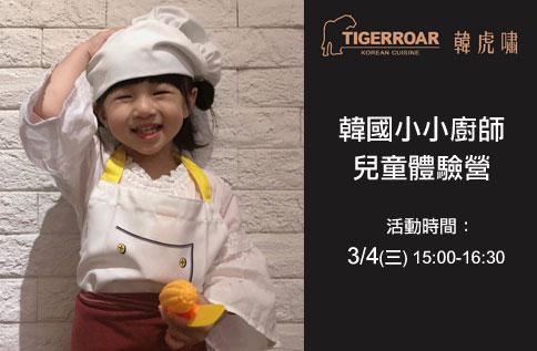 韓虎嘯--韓國小小廚師兒童體驗營