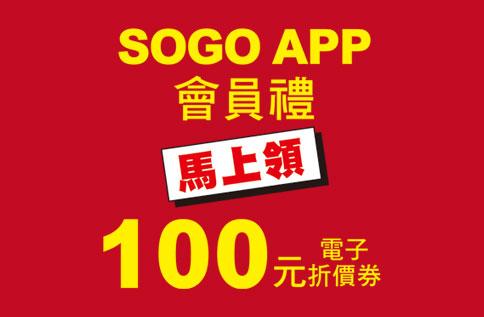 〝馬上領〞SOGO APP會員禮~100元電子折價券