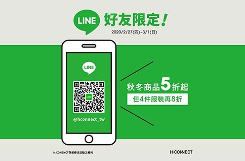 2F H:CONNECT LINE好友限定活動