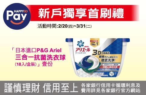 新戶首刷HAPPY GO Pay送熱銷抗菌法寶日本進口Ariel洗衣球