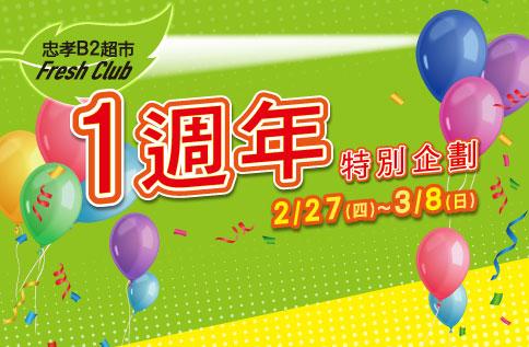 【忠孝 B2】 Fresh Club 1週年特別企劃