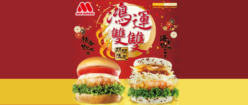摩斯漢堡季節限定新品上市
